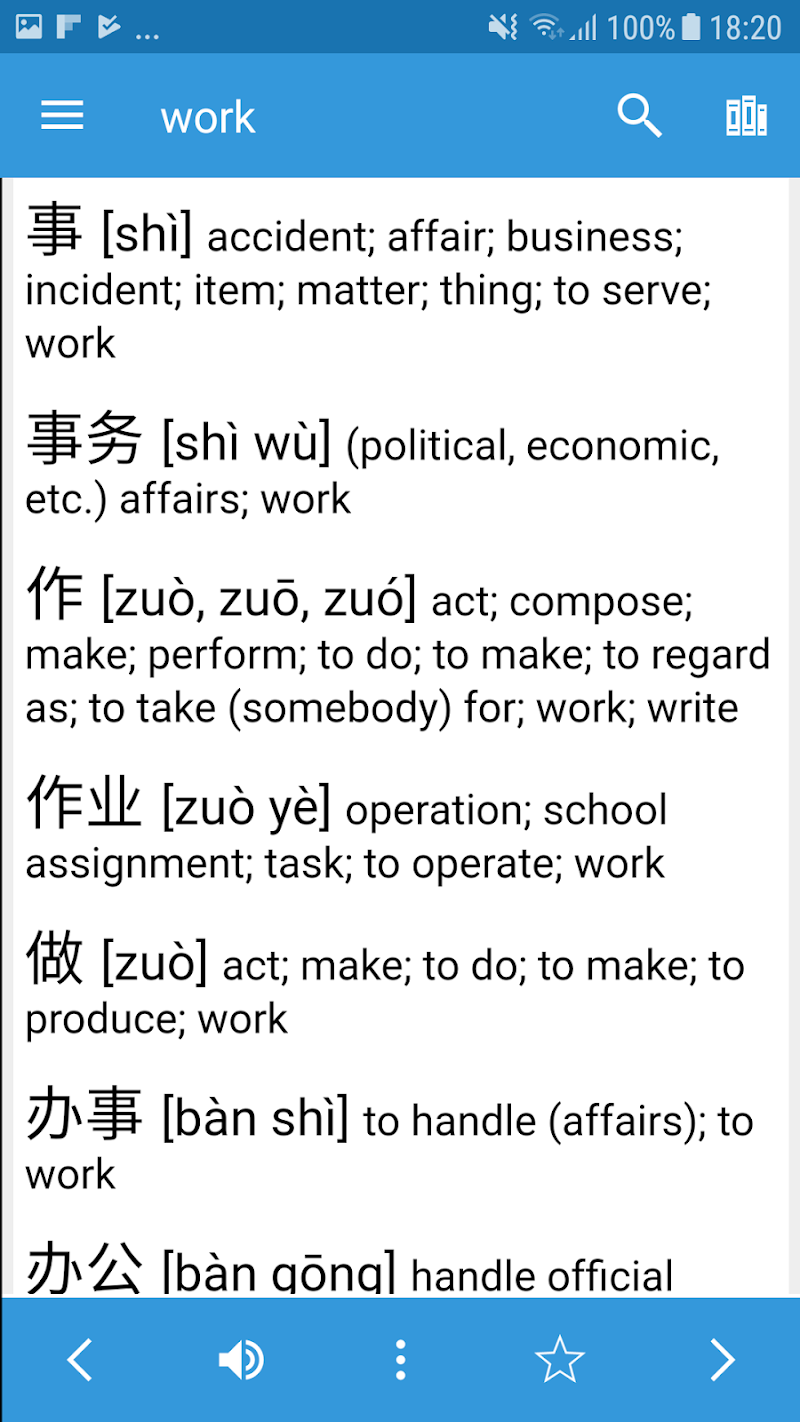 Chinese Dictionary Screenshot 0