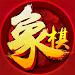 象棋-中国象棋欢乐版 (支持殘局+聯網+單機+棋譜) Icon
