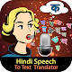 Hindi Speech To Text Translator Download for PC Windows 10/8/7