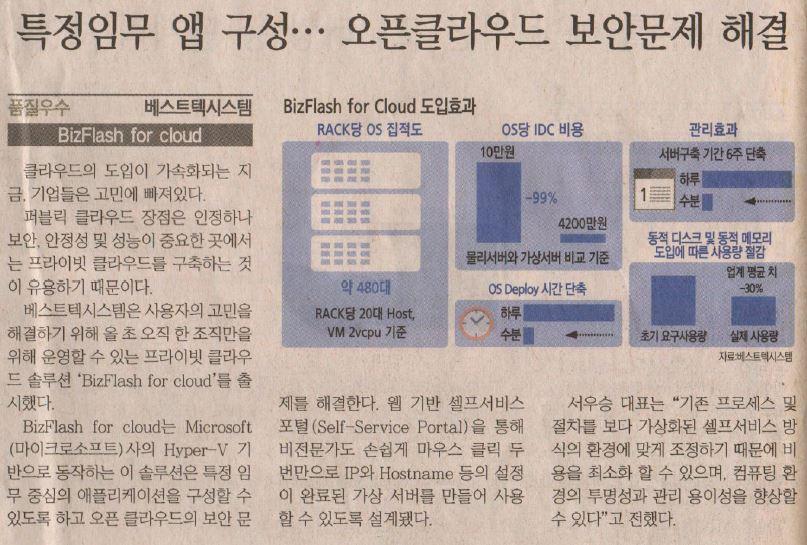신문 기사 지면 캡쳐 이미지