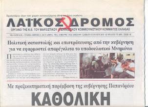 Photo: 2010-7-31_laikos_dromos[seizeTHEday]1