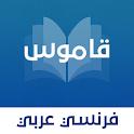 قاموس عربي - فرنسي بدون انترنت icon