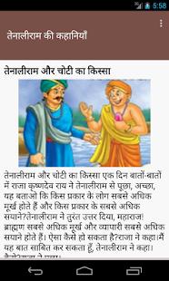 Tenaliraman stories in hindi- screenshot thumbnail