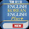 YBM 올인올 영한영 플러스 사전 대표 아이콘 :: 게볼루션