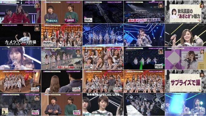 181116 (720p+1080i) 乃木坂46 Part – バズリズム02