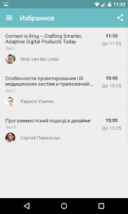 ProfsoUX: конференция #1 по UX- screenshot thumbnail
