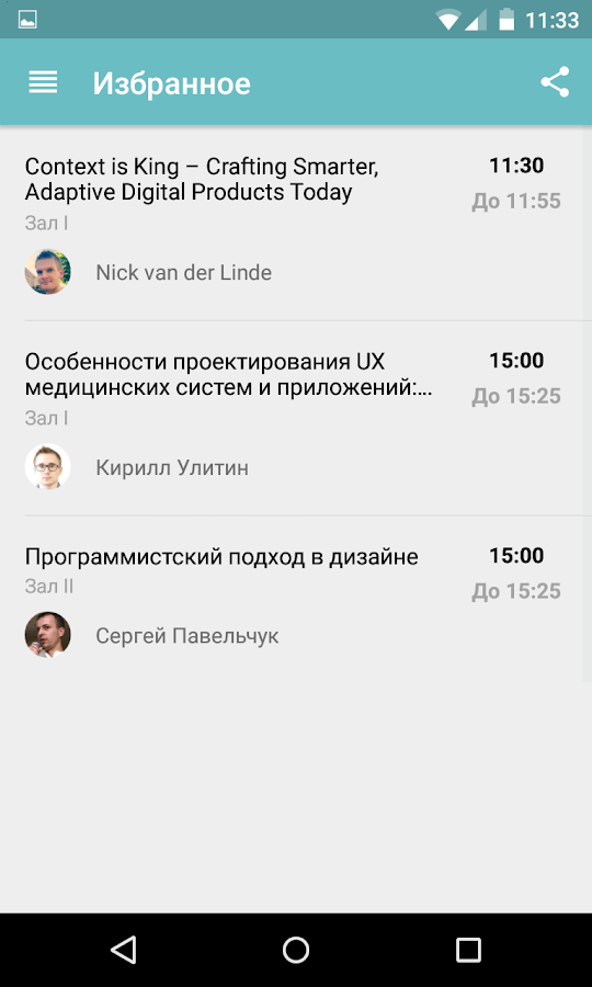 ProfsoUX: конференция #1 по UX- screenshot