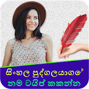 Write Sinhalese Text On Photo, Sinhala Name Art