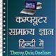 Computer GK in Hindi - कम्प्यूटर ज्ञान Download for PC Windows 10/8/7