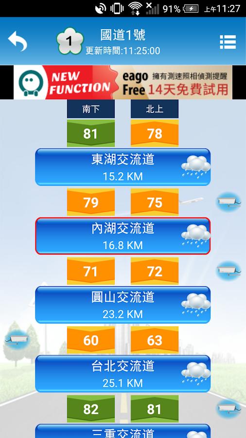 i68國道即時路況HD - Android Apps on Google Play