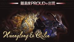 黄龍・黒麒麟PROUD+