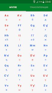 A'lippe - Қазақ тілінің латын әліппесі - náhled