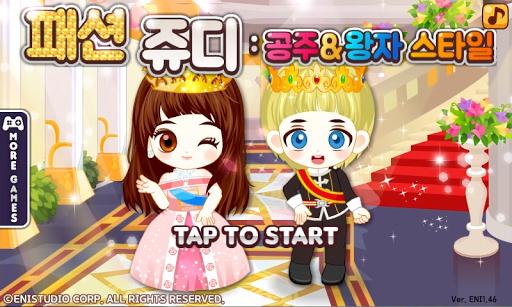 패션쥬디: 공주 왕자 스타일 - 옷입히기 게임