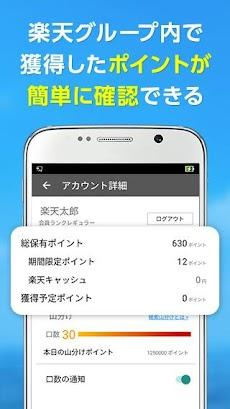 楽天ウェブ検索-楽天スーパーポイントが貯まる、稼げるアプリのおすすめ画像5