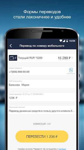 БКС Онлайн screenshot 4