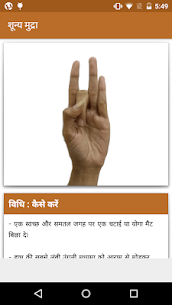 योगासन | Yoga in Hindi Apk  Download For Android 5
