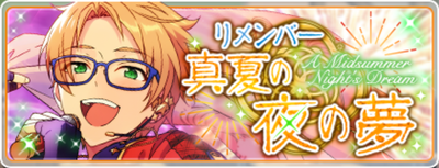 【あんスタ】新イベント! 「リメンバー 真夏の夜の夢」