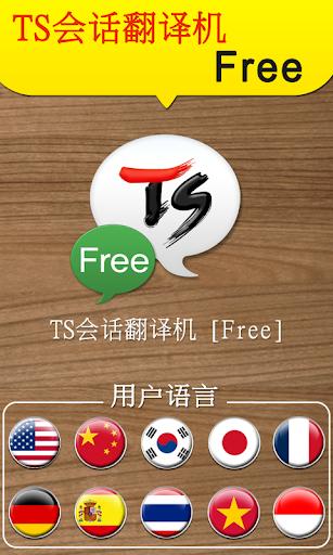 TS会话翻译机[旅游的谈话,谈话的生活,字转换]