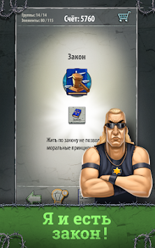 Jail break apk screenshot