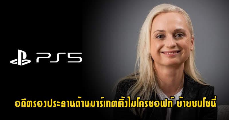 Sony จ้าง เวโรนิก้า โรเจอร์ อดีตรองประธานด้านมาร์เกตติ้ง ไมโครซอฟท์ ช่วยงาน PS5