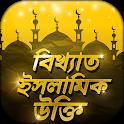 ইসলামিক উক্তি Islamic Quotes ইসলামিক বানী icon