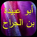ابو عبيد الجراح icon
