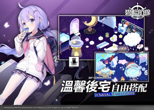 碧藍 航線 screenshot 15
