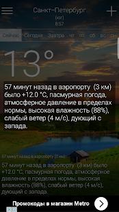 Прогноз на сегодня погода саратов на