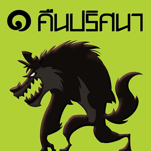 ๑ คืนปริศนา เกมล่ามนุษย์หมาป่า (app)