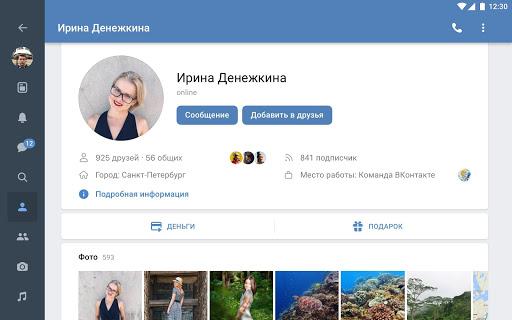 VK — live chatting & free calls screenshot 9