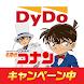 DyDo Smile STAND –自販機とあなたをつなぐポイントアプリ–