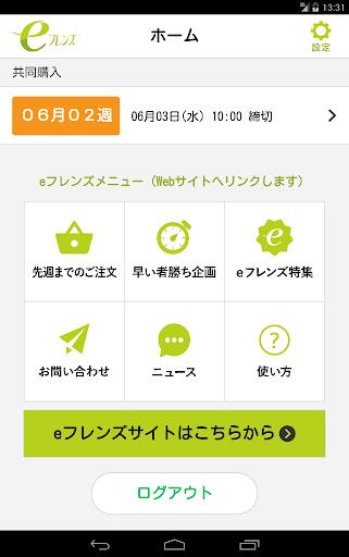 eフレンズ番号注文アプリ