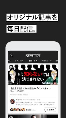 ソーシャル経済メディア - NewsPicksのおすすめ画像4