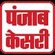 Punjab Kesari APK