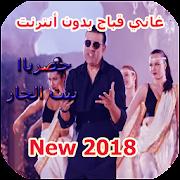 ghany  غاني 2018 APK