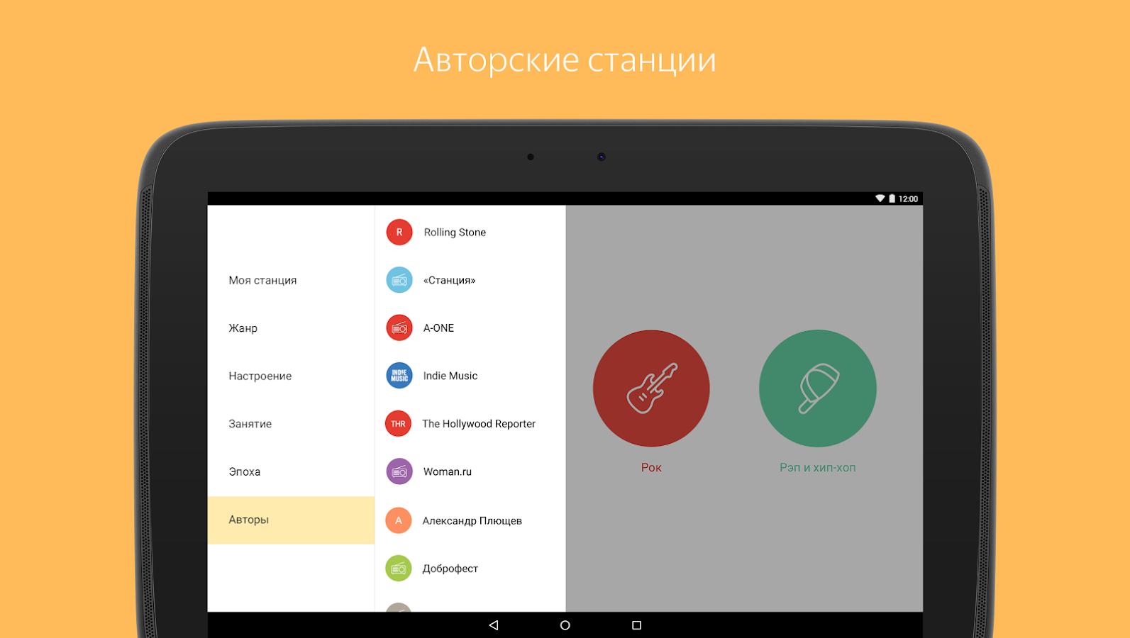 Радио Energy NRJ  Россия Москва 1042 FM  слушать