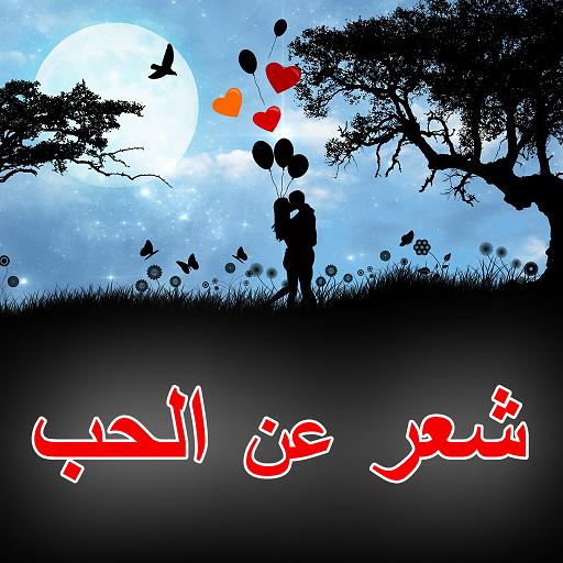 About شعر حزين عن الحب Google Play Version شعر حزين عن