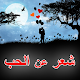Download شعر حزين عن الحب for PC