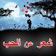 Download شعر حزين عن الحب for PC