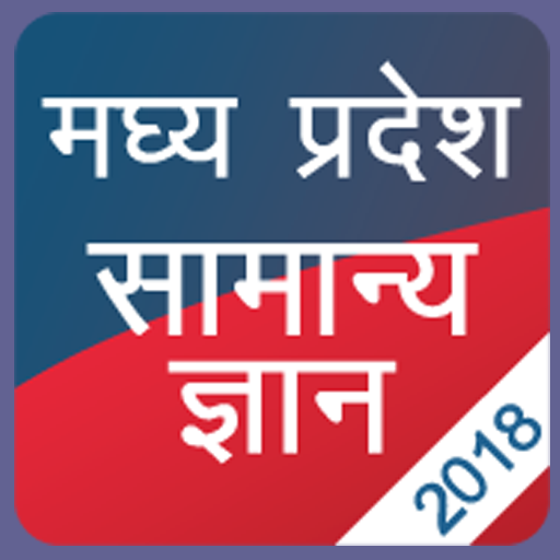 Special MP 2018 , मध्य प्रदेश सामान्य ज्ञान 2018