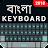 Bangla English Keyboard- Bengali keyboard typing Icône