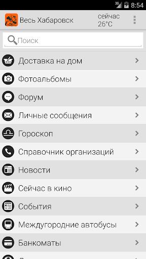 Весь Хабаровск
