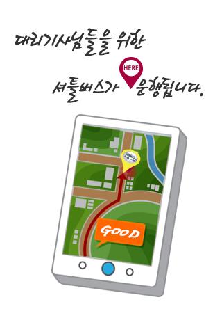 玩免費生活APP|下載셔틀앱, 대리기사 셔틀버스가 운행됩니다 app不用錢|硬是要APP