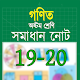 J S C গণিত সমাধান 19-20 for PC-Windows 7,8,10 and Mac