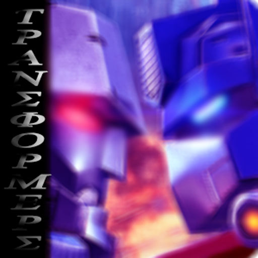 Tips:Transformer Forged Fight