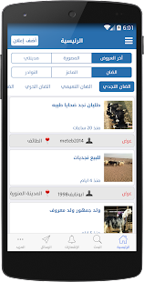 ‫اغنام‬‎- screenshot thumbnail