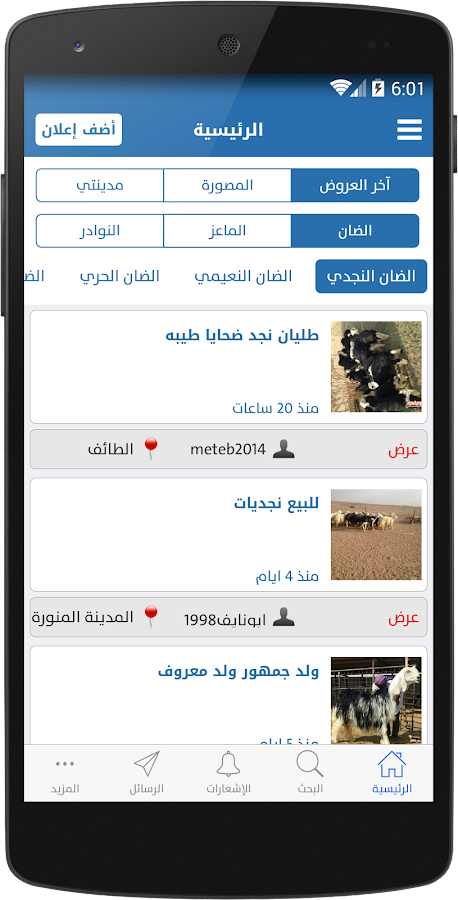 ‫اغنام‬‎- screenshot