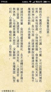 地藏經 (繁簡版) - náhled