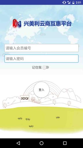 兴美利云商互惠平台