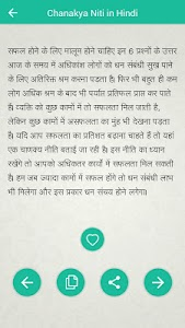 Chanakya Niti in Hindi screenshot 4